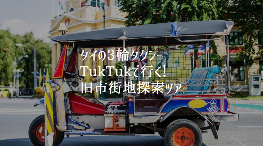 【海外体験】タイの3輪タクシーTukTukで行く!格安ツアー