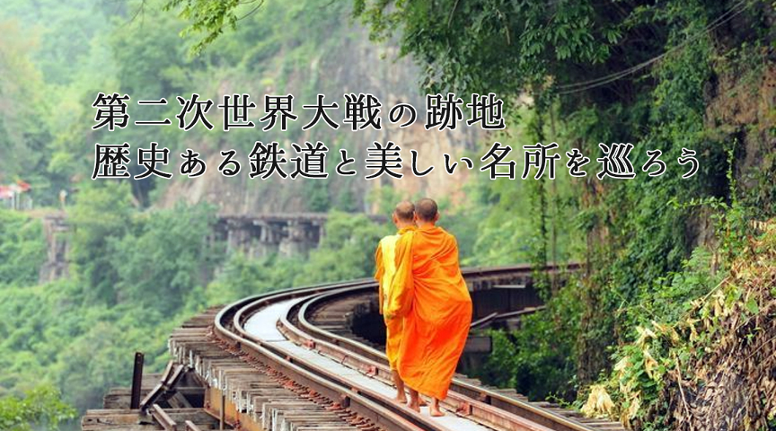 【海外体験】バンコクからホストのプライベートカーで気軽にトリップ!歴史ある鉄道と美しい名所を巡ろう!