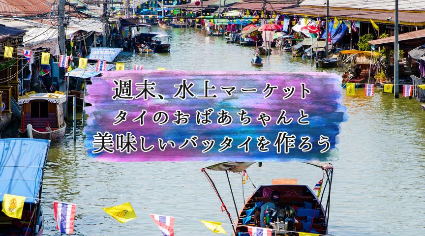 【海外体験】週末の水上マーケットで買い出し、バンコクのおばあちゃんの水上の家でタイ料理をつくろう!