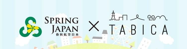 SPRING JAPAN×TABICA
