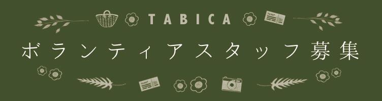 TABICAボランティアスタッフ募集
