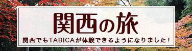 【関西の旅】関西でもTABICAが体験できるようになりました!関西の旅詳細へ