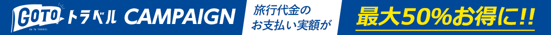 GoTo TRAVEL CAMPAIGN 旅行代金のお支払い実額最大50%お得に!