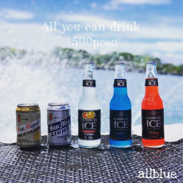 オールブルー、お酒