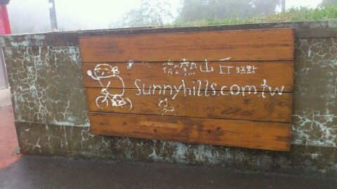 Sunny Hills 微熱山丘