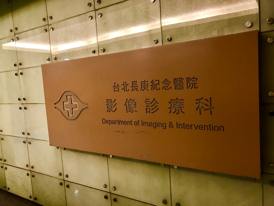 台北長庚紀念醫院