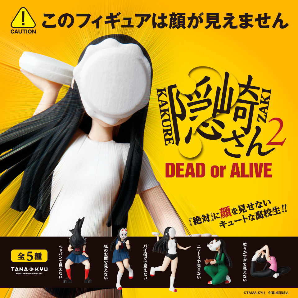 隠崎さん2 -DEAD or ALIVE-