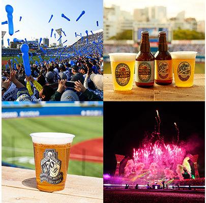 神奈川県・横浜/プロ野球観戦を盛り上げる、球団オリジナルのクラフトビール@横浜スタジアム