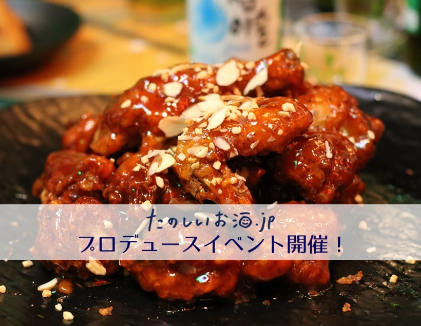【イベント参加者募集!】韓国料理にぴったりなお酒でカンパイ!