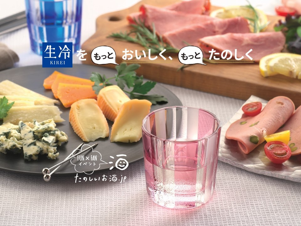 第4回「たのしいお酒.jp FUN×FANイベント」開催決定!