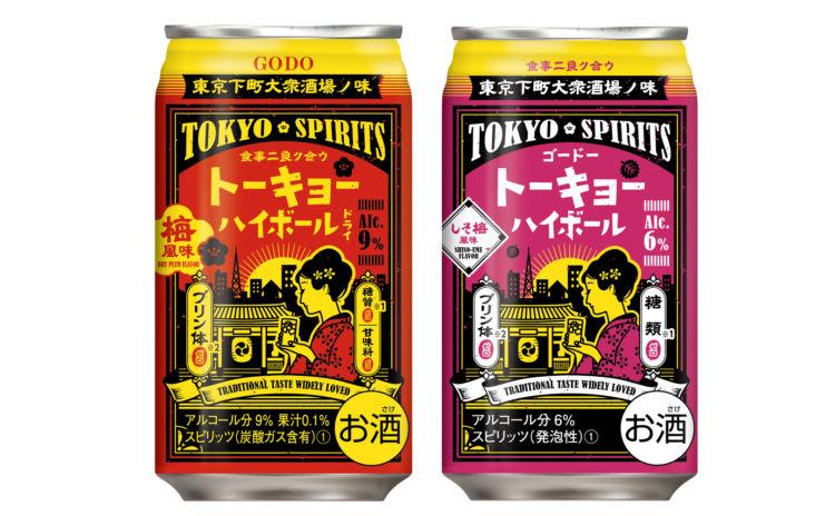 東京下町大衆酒場の味「トーキョーハイボール」の「しそ梅風味」が9月3日(火)から新発売
