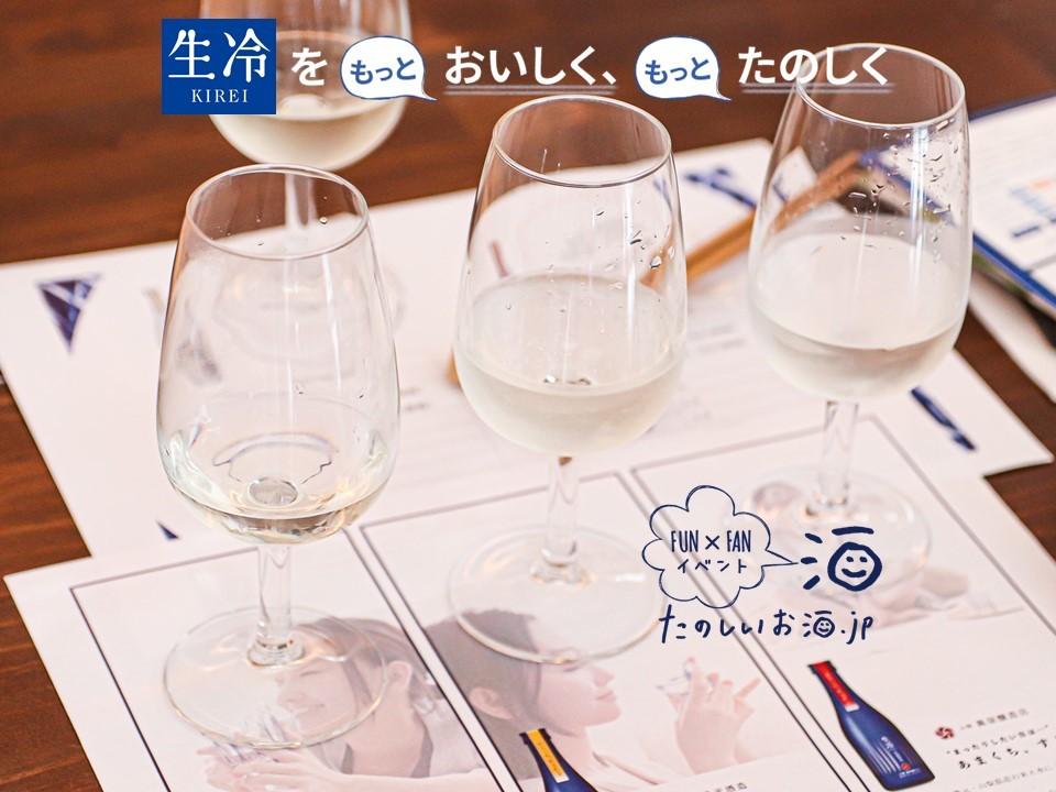 杜氏が直伝する日本酒の世界 「第3回たのしいお酒.jp FUN×FANイベント」取材レポート