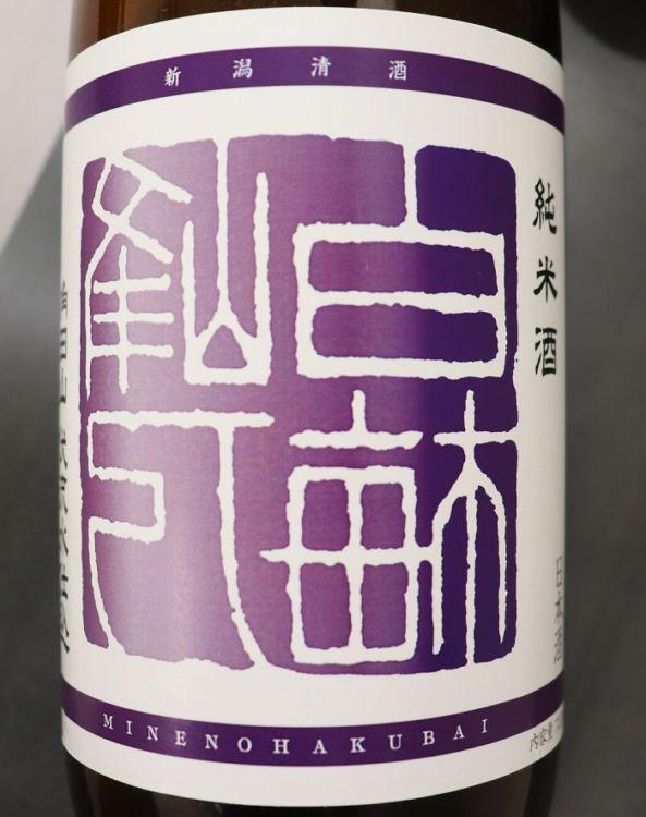 新潟「越後の三梅」峰乃白梅の新たな挑戦「裏・峰乃白梅 純米酒」に注目。