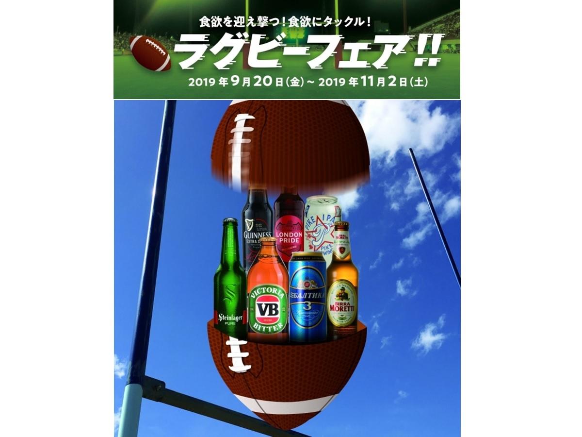 ラグビー国際大会に合わせ、ドイツビール専門店「ツムビアホフ」など8店舗でフェアを開催!
