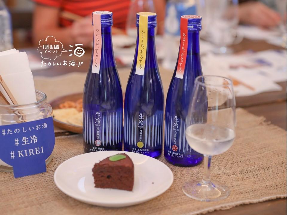繊細な味わいの日本酒の「ペアリング」を探ろう! 「第4回たのしいお酒.jp FUN&FANイベント」