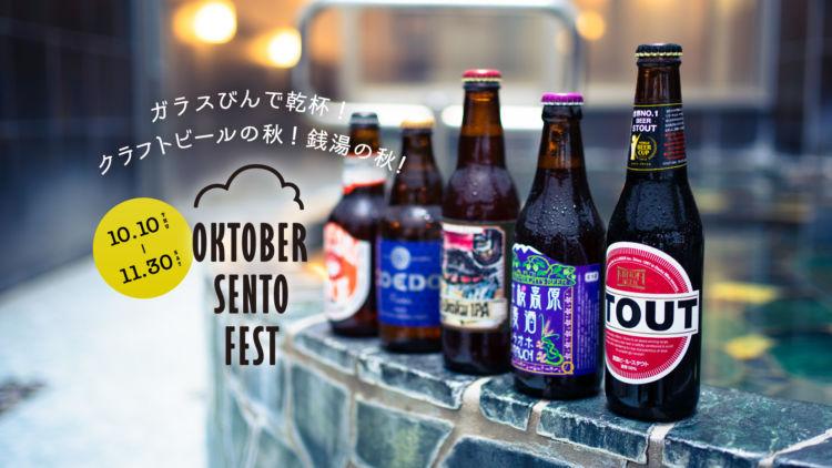 銭湯の風呂上がりに「ガラスびんクラフトビール」はいかが?「OKTOBER SENTO FEST」