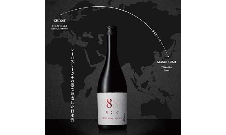 スコットランド「シーバスリーガル」と富山「桝田酒造店」が、8888kmを越えてコラボレーション