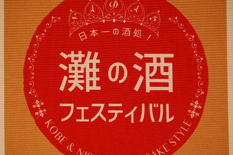 """日本一の生産量を誇る""""灘のお酒""""が勢揃い! 「灘の酒フェスティバル2017in銀座」取材レポート"""