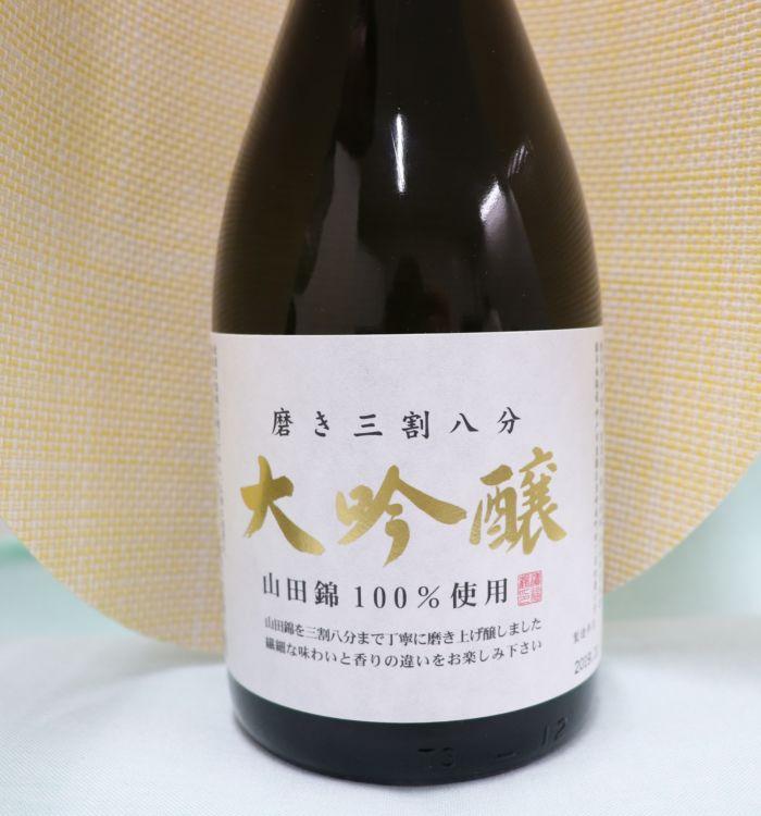 酒造好適米の山田錦を38%精米して醸した大吟醸がエリア・数量限定で発売されます。