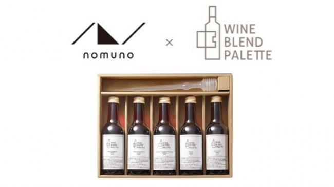 定額制ワイン飲み放題の「nomuno」が、自分だけのワインを創れるバーを秋葉原にオープン!