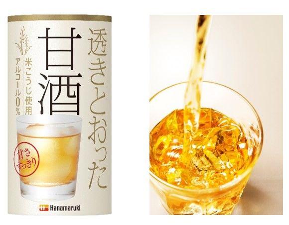 ハナマルキの「透きとおった甘酒」がリニューアル。2月上旬より、全国で販売開始!