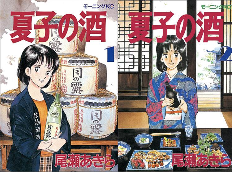 「夏子の酒」は日本酒漫画の金字塔 【日本酒用語集】