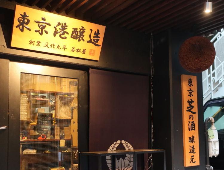 100年ぶりに大都会に蘇った酒蔵 〜東京港醸造〜