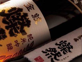 岡山の日本酒【燦然(さんぜん):菊池酒造】燦然とした輝きを放つ倉敷の地酒