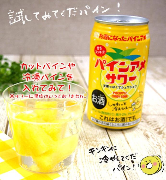 パインアメサワーをおいしくたのしめるアレンジレシピを紹介