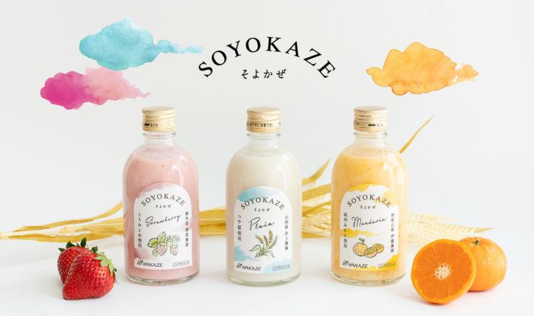 日本酒メーカー「WAKAZE」から、日本各地のフルーツを生かした甘酒「SOYOKAZE」が登場!
