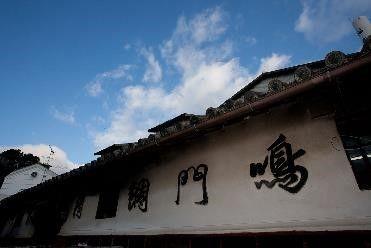 徳島の日本酒【鳴門鯛(なるとたい):本家松浦酒造場】老舗蔵元が醸す海外でも人気の銘柄