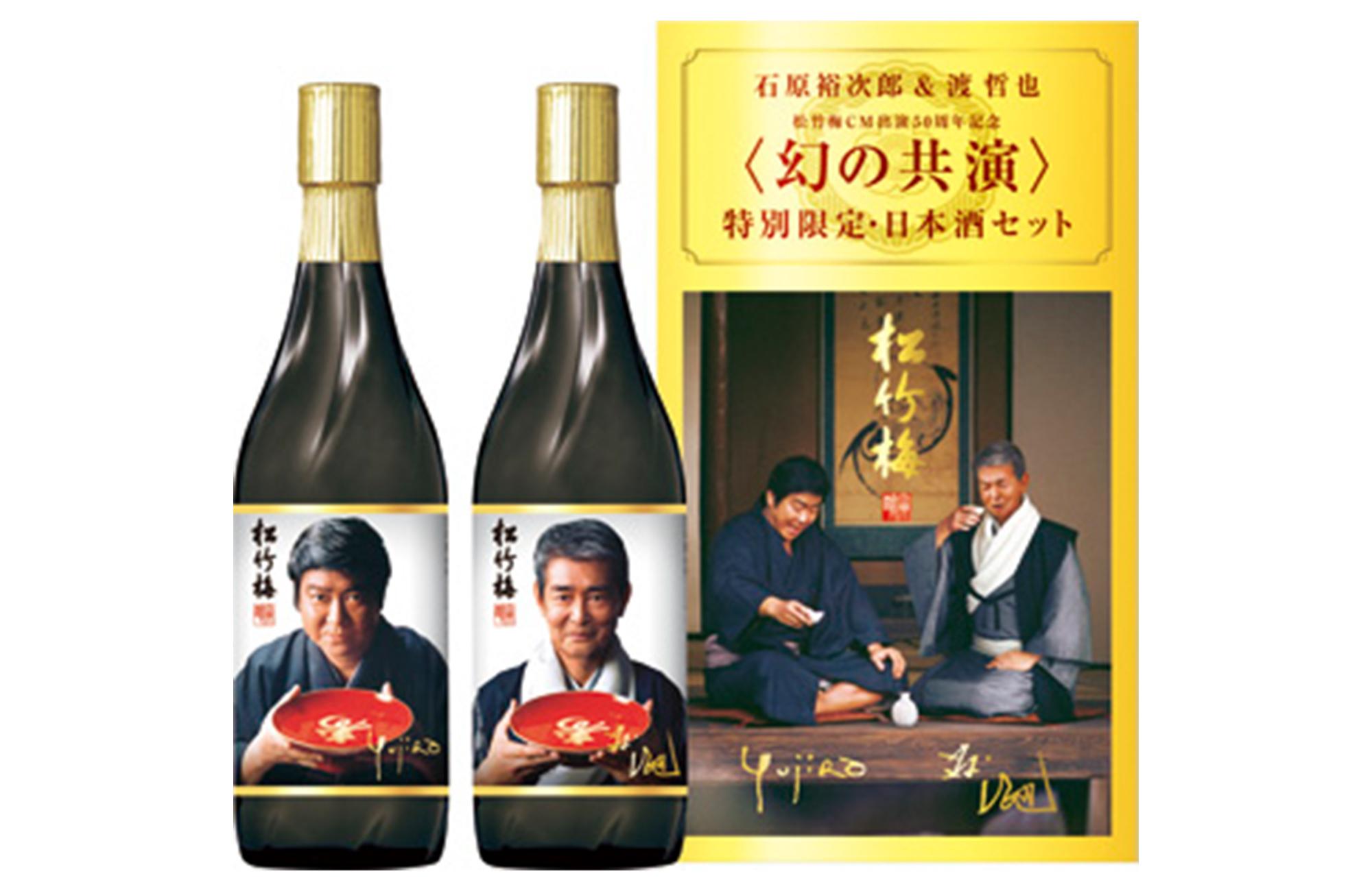 石原裕次郎&渡哲也がラベルにプリントされた「松竹梅」が予約注文限定品で発売!
