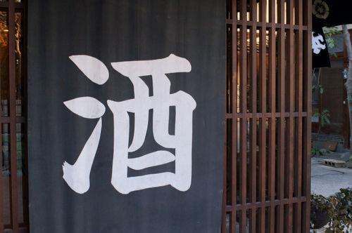 「城川郷」の蔵元の酒造り