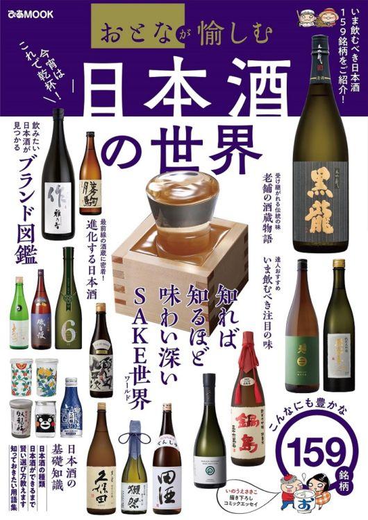 飲むべき日本酒が見つかるムック「おとなが愉しむ 日本酒の世界」がセブンイレブンで限定発売