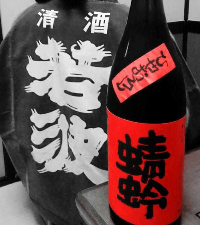 「若波」とともに蔵元が醸す旨い酒