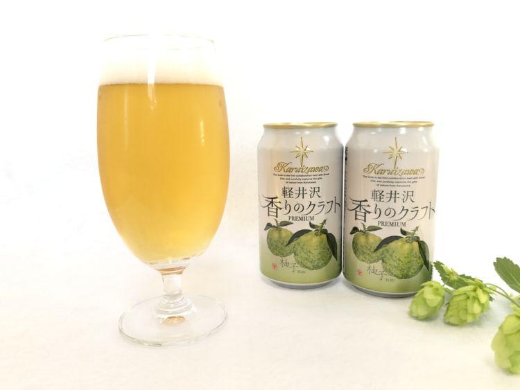 贅沢な柚子感が爽やか!軽井沢ブルワリーのプレミアムビール「軽井沢 香りのクラフト 柚子」が密かな人気