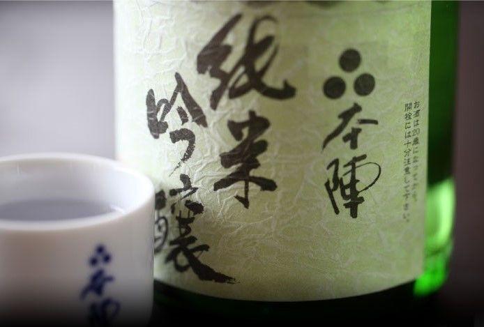 長崎の日本酒【本陣(ほんじん):潜龍酒造】伝統の技で造られる佐世保の地酒