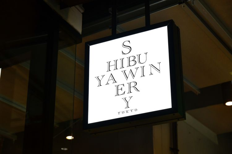 "<""Urban""ワインを巡る⑦> 東京・渋谷/渋谷ワイナリー東京「赤身肉と合わせるフレッシュワイン」"