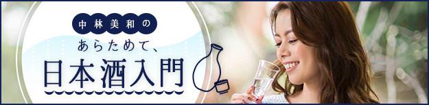 中林美和のあらためて、日本酒入門
