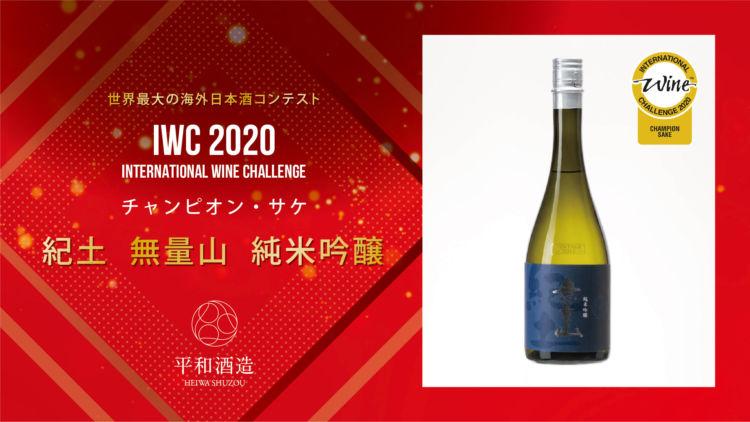初の快挙となる世界No.1 W受賞!「IWC 2020」SAKE部門最優秀賞を平和酒造の日本酒が獲得