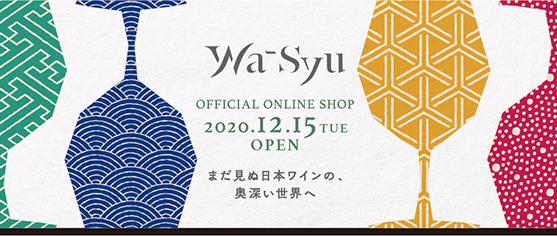 まだ見ぬ日本ワインの奥深い世界にいざなうオンラインショップ「wa-syu.com」がOPEN