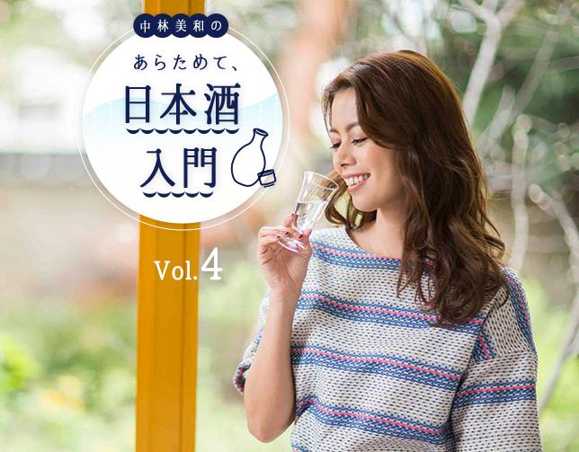 日本酒の味と香りの決め手は「水」「お米」「酵母」と、造り手「杜氏」