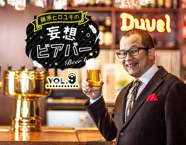 「マチルドの泉」伝説【ORVAL(オルヴァル)】ベルギービール