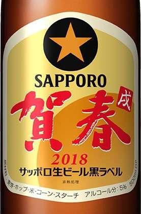 おめでたい新年の乾杯は、黒ラベルの「賀春」ラベルで!
