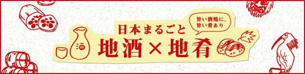 日本まるごと地酒×地肴
