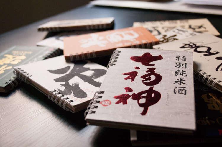 日本酒ファンなら間違いなく欲しくなる! 「酒造銘柄ノート」