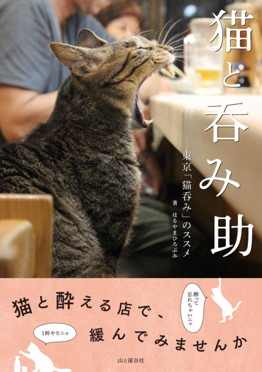 都内で猫と酔える店を厳選 『猫と呑み助 東京「猫呑み」のススメ』