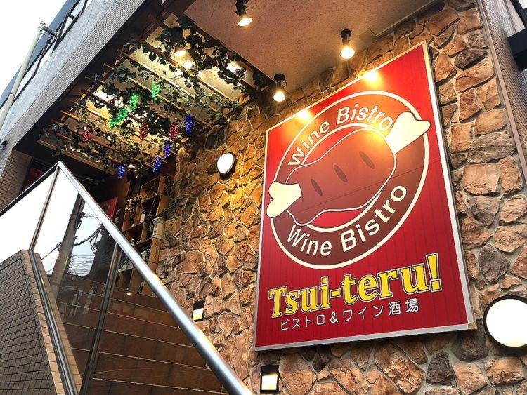 繁盛店!! 中野駅近に熟成肉とワインがおいしい酒場を発見!