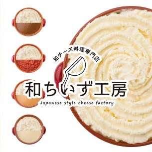 「燻製」と「和×チーズ」をトコトン追及した専門店!