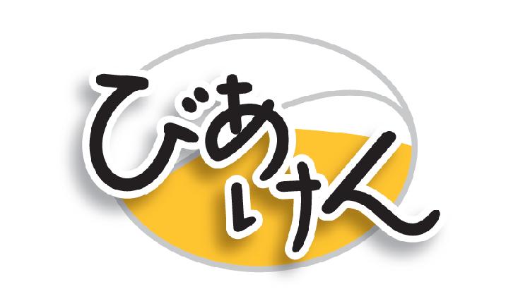 日本ビール検定(びあけん)過去問に挑戦!- 2級 -